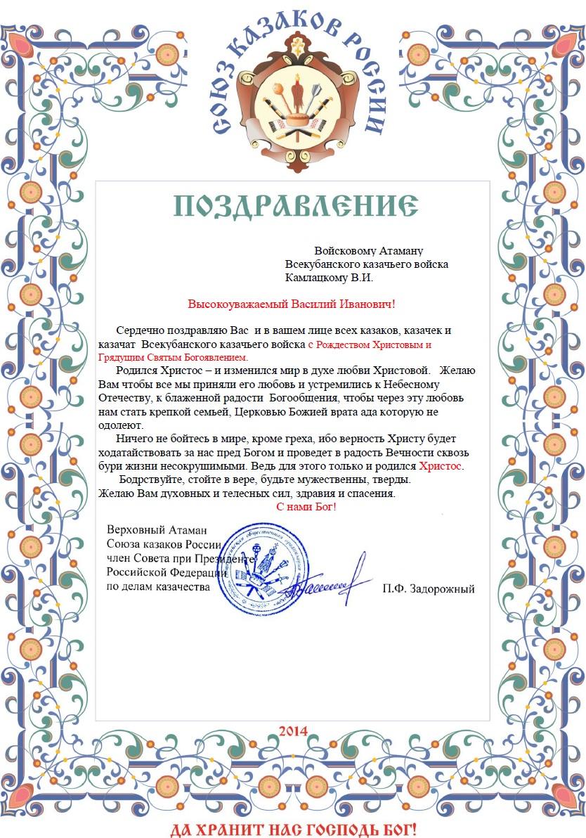 День российского казачества поздравление 2