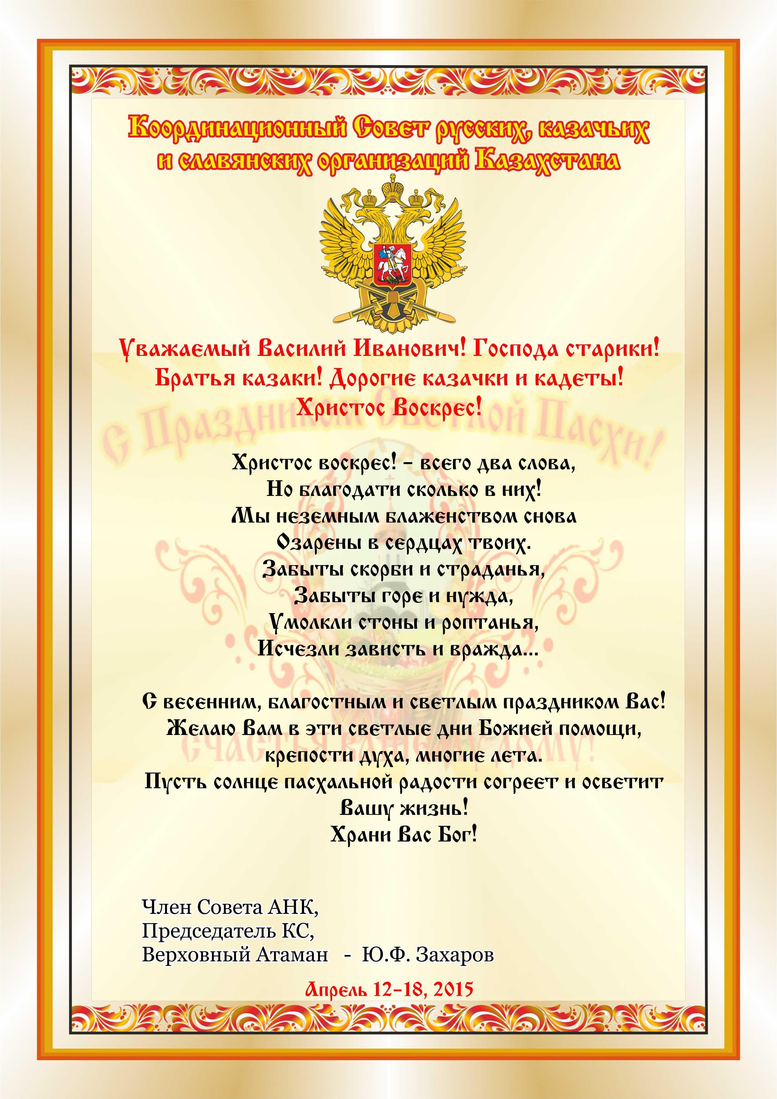 Поздравление с днем козака